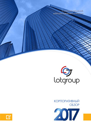 Corporate_Overview_LOTgroup_2017_RU