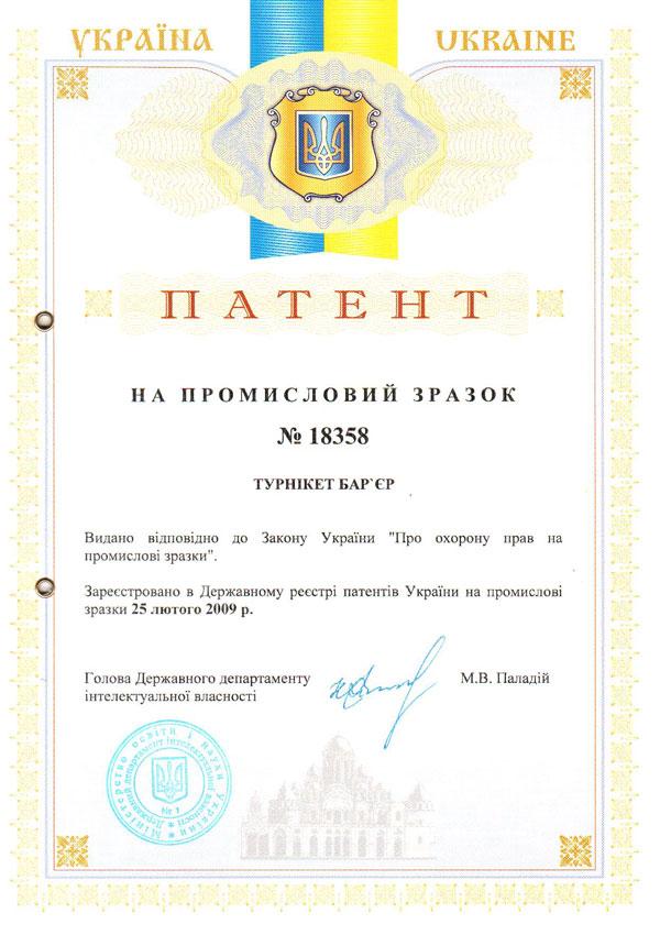 Patent #18358