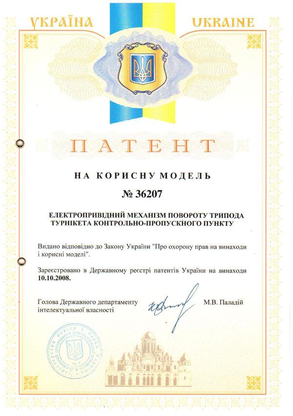 Patent #36207