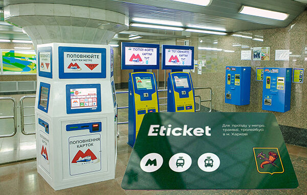 Kharkiv Metro Automatic Ticket Offices Modernization